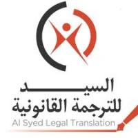 Al Syed Legal Translation
